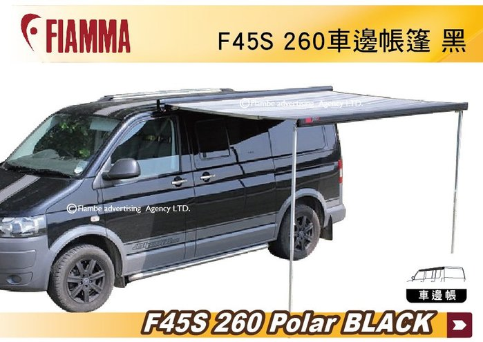 ||MyRack|| FIAMMA F45S 260 Polar BLACK 車邊帳篷 黑色 抗UV 露營車 遮陽棚