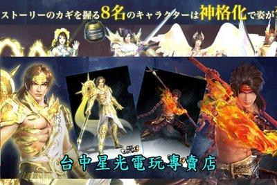 【特典商品】☆ 無雙 OROCHI 蛇魔3 神格化 8名角色資料夾 ☆全新品【台中星光電玩】