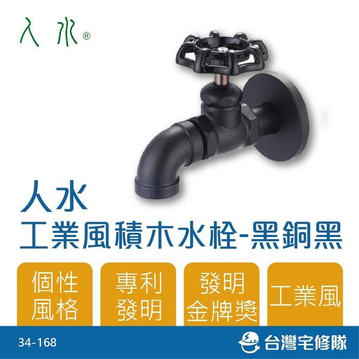 人水 工業風積木水栓(黑銅)黑 34-168  鐵管拼接水龍頭 設計造型水龍頭 室內室外水栓─台灣宅修隊17ihome