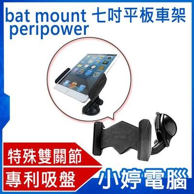 【小婷電腦*車架】全新 peripower bat mount 七吋平板車架 8PPBGUH02 專利吸盤不脫落