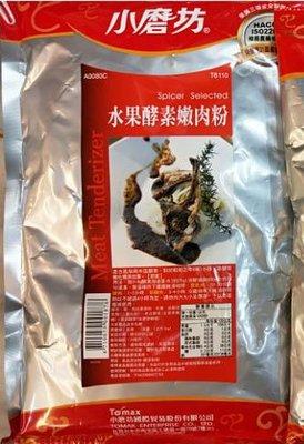 廚房百味:小磨坊水果酵素嫩肉粉 1公斤 嫩肉粉