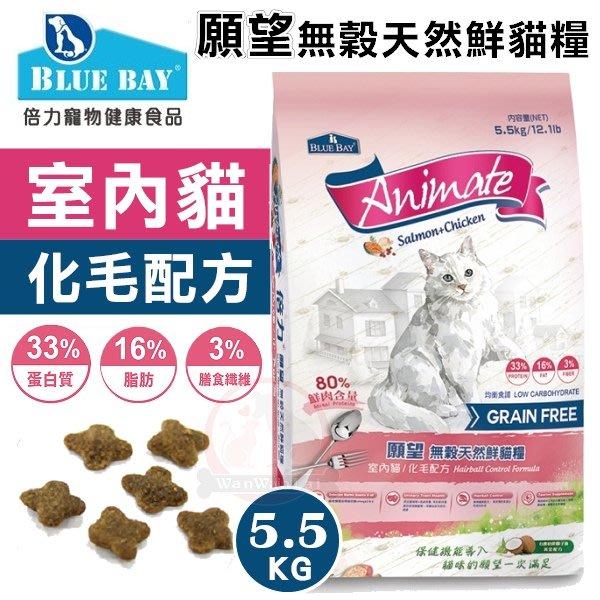 汪旺來【免運】倍力Animate願望無穀天然貓糧-室內貓化毛配方5.5kg(鮭魚+雞肉)成幼貓飼料、添加蔓越莓.牛磺酸