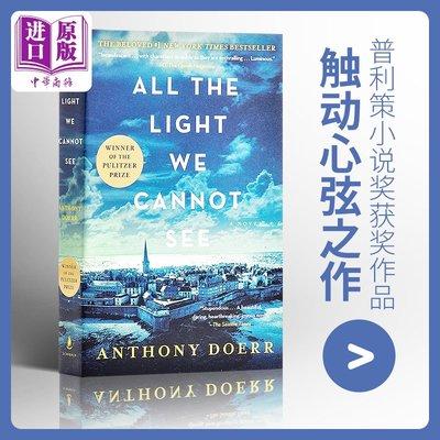 所有我們看不見的光英文原版小說 英文版 All the Light We Cannot See 英文原版書 暢銷書