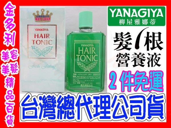 髮根營養液 養髮水 日本柳屋 雅娜蒂 YANAGIYA 240ml 公司貨 頭皮保養 大S推薦《兩瓶免運》【金多利美妝】