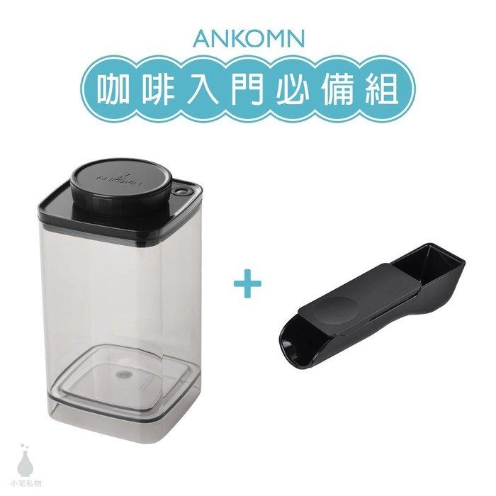 ☘小宅私物 ☘ ANKOMN 咖啡入門必備組 (半透黑1.2L+2合1多功能匙) Turn-n-Seal 真空保鮮盒