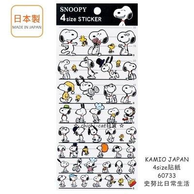 日本製 4size貼紙 SNOOPY系列 60733 史努比日常生活 - chichi-cat日貨 -