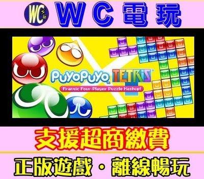 【WC電玩】PC 噗喲噗喲俄羅斯方塊 Puyo Puyo Tetris  魔法氣泡俄羅斯方塊 STEAM離線版