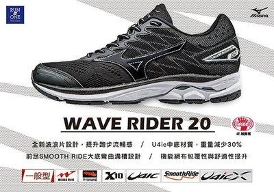 【鞋印良品】 美津濃 WAVE RIDER 20 慢跑 路跑鞋 4E超寬楦 避震 透氣 J1GC170409