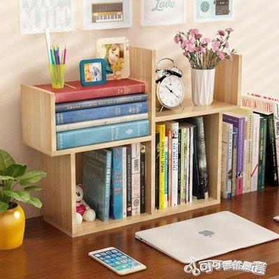 書架 書架簡易桌上簡約現代學生用書櫃兒童宿舍書桌面置物辦公室收納架