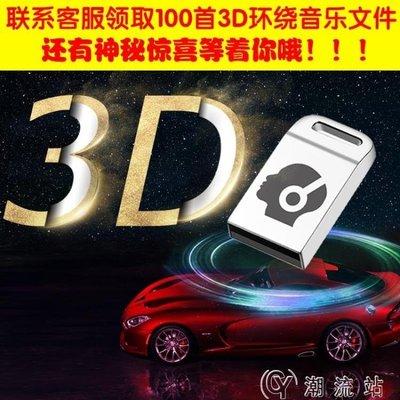 隨身碟 U盤震撼3D環繞抖音熱門車載歌曲u盤16g手機電腦兩用汽車流行音樂無損