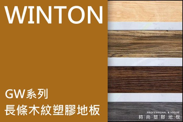 *時尚塑膠地板賴桑*WINTON GW系列~長條木紋塑膠地板連工帶料每坪$500元起
