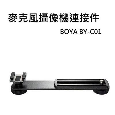 [富豪相機]麥克風攝像機連接件 BOYA BY-C01閃燈連接座 燈架 熱靴座sony rx100m7可用