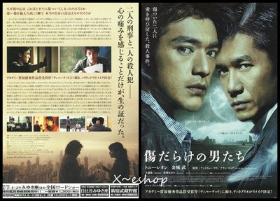 X~華人電影-[傷城]金城武、梁朝偉、舒淇-日本電影小海報C02