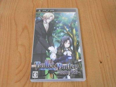 【小蕙生活館】PSP~ 魔銃管家 Bullet Butlers 槍彈的彼方 ( 純日版)
