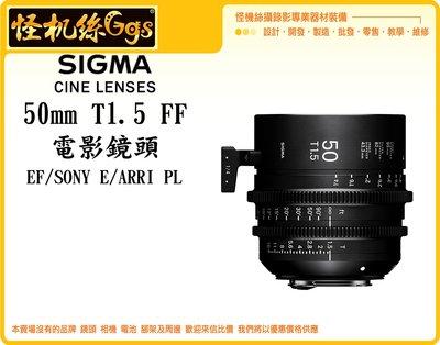 怪機絲 SIGMA 50mm T1.5 FF 定焦 電影鏡頭 攝影機 單眼 公司貨 EF/Sony E/ARRI PL