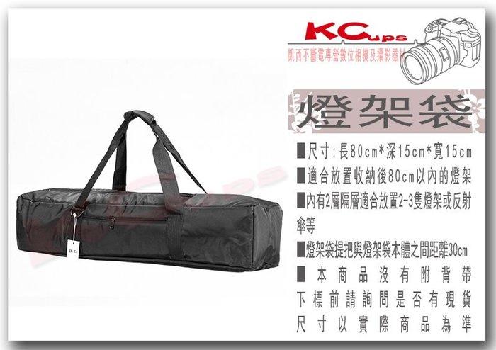 凱西影視器材 82公分 燈架袋 外閃燈架袋 燈架包 可裝二到三支燈架 反射傘 透射傘 適合中型燈架