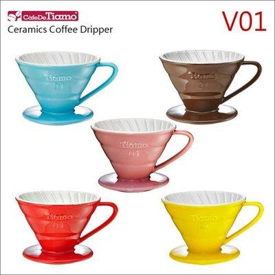 【HG5543】免運 附發票 Tiamo V01 雙色陶瓷咖啡濾杯組-附量匙.滴水盤 (5色)