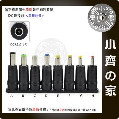單顆 筆電 變壓器 5.5*2.5mm 轉 ACER 宏碁 5.5*1.7mm DC 轉接頭 轉換頭-小齊的家 台北市