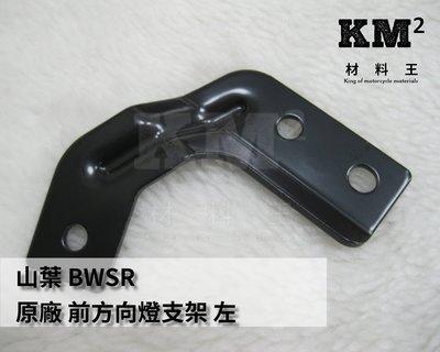 材料王*山葉 BWSR.BWS R.BWSR.BWS 雙碟 125 原廠 前方向燈支架-左+右* 彰化縣