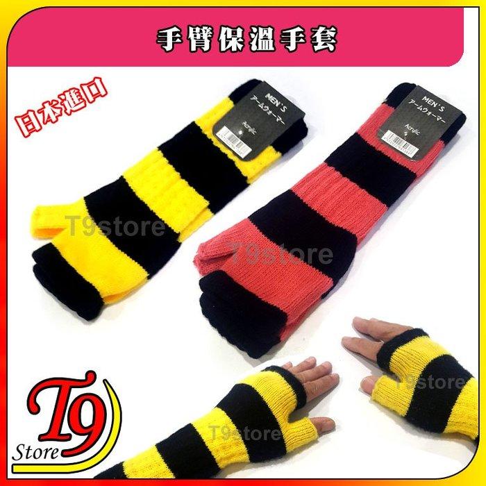 【T9store】日本進口 手臂保溫手套