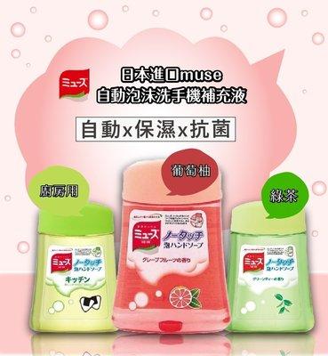 日本【Muse】自動洗手補充液 250...