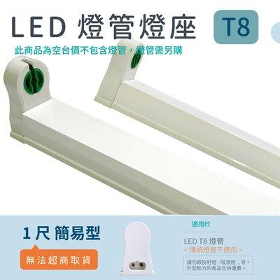 【宗聖照明】LED 簡易燈座 [ 1尺簡易型 ]  T8 LED專用 日光燈座 4尺2尺1尺 燈座 燈具 台南市