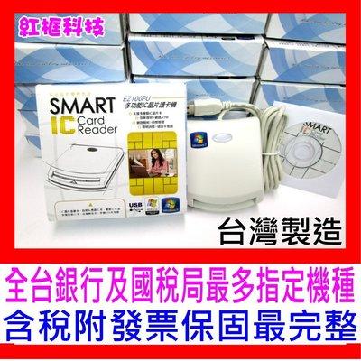 【全新公司貨 開發票 台灣製 】EZ100PU 晶片讀卡機,健保卡自然人憑證報稅專用網路,ATM轉帳,口罩實名制
