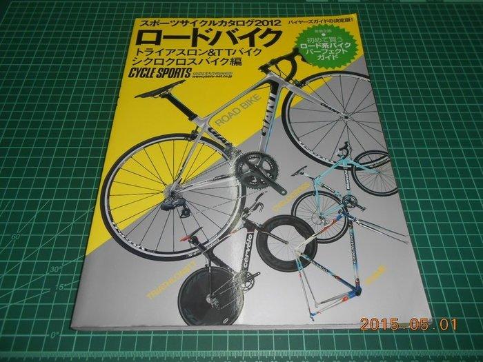 《日文書~2012年自行車目錄》八成新 平成23年12月17日 八重洲出版 有劃記,摺痕,外觀摺痕,外觀角微損