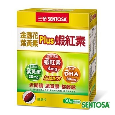 【seven健康小舖】【三多 金盞花葉黃素Plus蝦紅素軟膠囊(50粒/盒)】PPT隨身片