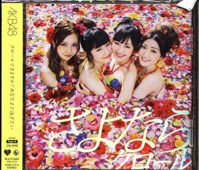 K - AKB48 - Sayonara Crawl さよならクロール - 日版 CD+DVD - NEW Type A