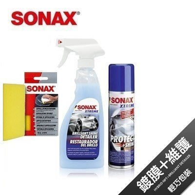 【shich 急件】sonax 鍍膜美容組 (極致+超撥水鍍膜500ml)+極致海棉及美容巾 優惠1600元