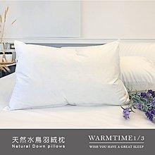 枕頭 / 天然水鳥羽絨枕 - 100%純棉 - 溫馨時刻1/3