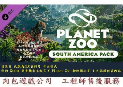 PC版 肉包遊戲 資料片 動物園之星 南美洲包 STEAM Planet Zoo: South America Pack