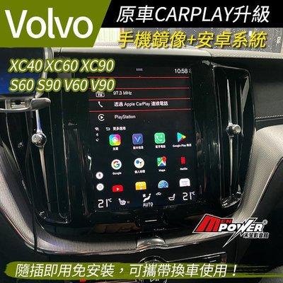 VOLVO CARPLAY升級 手機鏡像+安卓系統 XC40 XC60 XC90 S60 S90 V60 V90