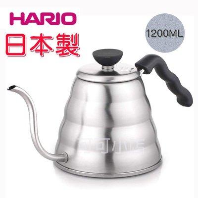 ~ ~ 製❤ HARIO V60 細口壺 1200ML VKB~120HSV 手沖壺 手沖咖啡 電磁爐 咖啡壺