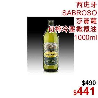 【光合小舖】西班牙 SABROSO 莎寶蘿 初榨冷壓橄欖油 1000ml 天然、健康、低溫烹調、沙拉、沾醬