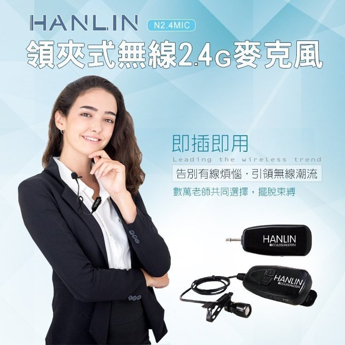 【全館折扣】 領夾式 無線 2.4G 麥克風 HANLIN-N2.4MIC 正版 隨插即用 免配對 干擾最少 滷蛋媽媽