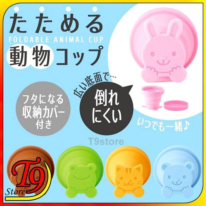 【T9store】日本進口 可愛動物折疊水杯 兒童便利水杯 旅行外出攜帶水杯 刷牙漱口杯