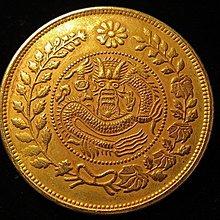 【 金王記拍寶網 】T2167 喀什 大清銀幣 湘平壹兩龍銀 金幣一枚 罕見稀少~