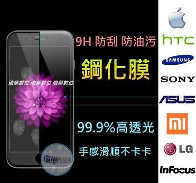 【瑞華】iphone4s iphone5s 紅米note4 note3 A5鋼化膜 強化玻璃膜 防刮 螢幕保護貼 9h 高雄市