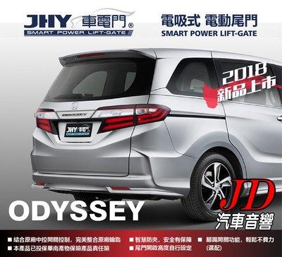 【JD 新北 桃園】JHY 車電門 HONDA 2016 ODYSSEY 電吸式 電動尾門。2018年新品上市 二年保固