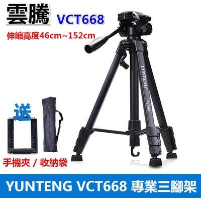 現貨 VCT 668 專業腳架 手機/相機 腳架 雲騰 自拍腳架 相機架 三腳架 直播腳架 鋁合金 自拍神器 668