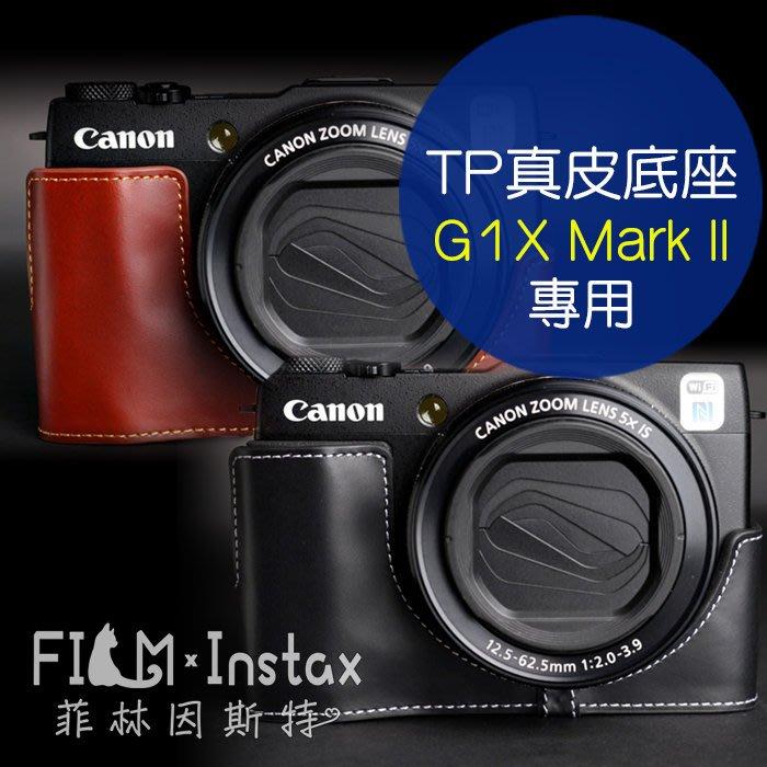 現+預【菲林因斯特】TP 手工真皮相機底座 Canon G1X Mark2 專用 油棕平底式設計 可鎖腳架 相機包