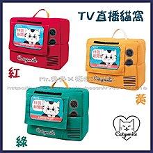 免運費【Mr.多多】<Catysmile>TV直播貓窩(紅色/綠色/黃色)睡窩 床組 睡墊 寵物睡墊 睡床