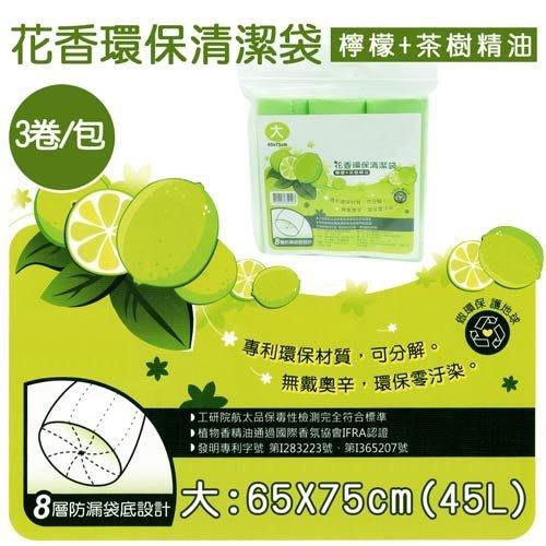 【金德恩】台灣專利製造 花香垃圾袋/ 可自然分解 環保清潔袋 45L(一包3卷裝)