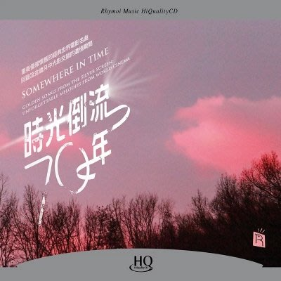 合友唱片 面交 自取 時光倒流七十年 Somewhere In Time( HQCD )