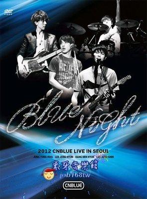 【象牙音樂】韓國人氣團體-- CNBLUE - 2012 CNBLUE Concert 'Blue Night' (Korea Version)