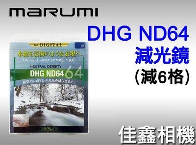 @佳鑫相機@(全新品)MARUMI DHG 82mm 減光鏡 ND64(減6格) 公司貨 刷卡6期0利率! 免運!