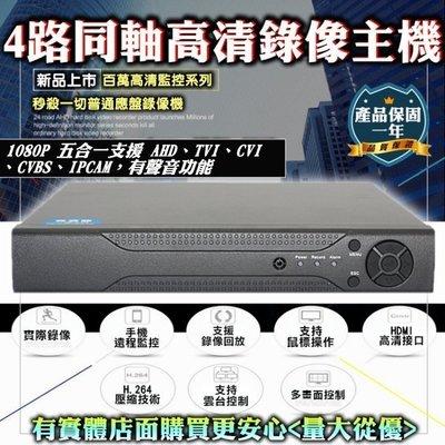雲蓁小屋【60121-166 4路AHD錄像機1080P 保固1年】主機監視器 錄影機 IP數位攝影機 錄像機 攝像頭