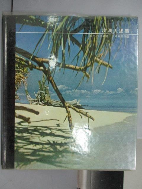 【書寶二手書T9/地理_PNK】澳洲大堡礁